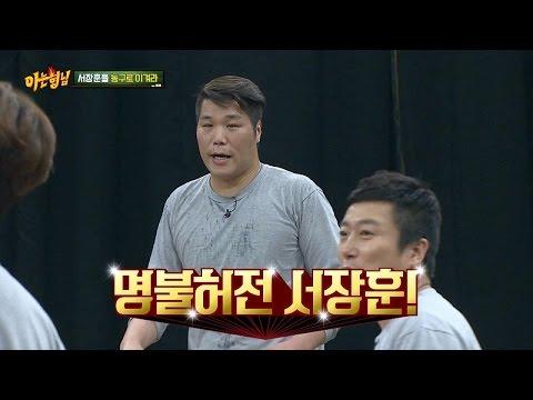 농구 좀 잘하는(?) 서장훈(seo jang hoon)에 새삼 감탄! 국가대표인 줄~ 아는 형님(Knowing bros) 25회