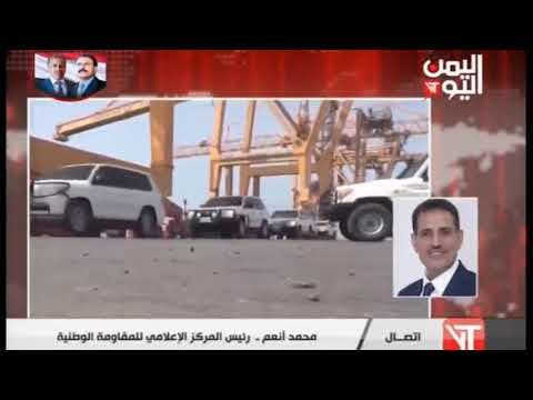 قناة اليمن اليوم - نشرة الثامنة والنصف 26-03-2019
