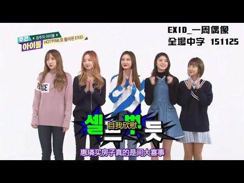 [HD中字]151125 EXID_一周偶像(Weekly Idol)