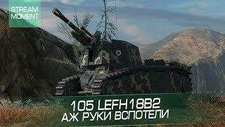 105 leFH18B2 - Аж руки вспотели !