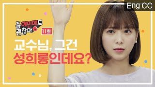 (ENG SUB) Professor, that's sexual harassment [Ok to be sensitive?] EP. 11