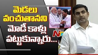 Nara Lokesh Fires On YS Jagan At Legislative Council..