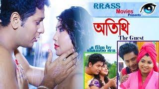 Atithi // Bengali Short film // Short film 2018