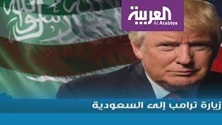 DNA: زيارة ترامب إلى السعودية -