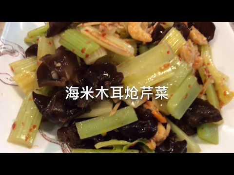 【西雅图美食】第23期:海米木耳炝芹菜   青脆爽口 酸辣适中 一吃就停不下来