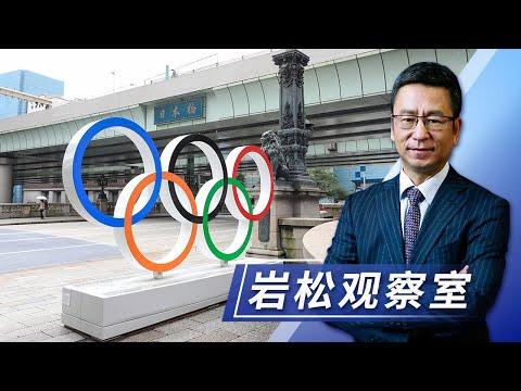 倒计时10天,东京奥运会准备好了吗?| CCTV「岩松观察室」20210713
