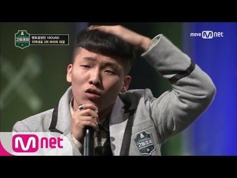 School Rapper [3회] 오담률 ′3위 래퍼′ 싸이퍼 @ 멘토결정전 1라운드 170224 EP.3
