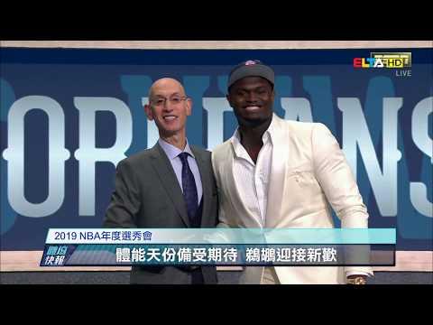 愛爾達電視20190621/【NBA選秀】威廉森降臨紐奧良 八村壘創日本選秀紀錄
