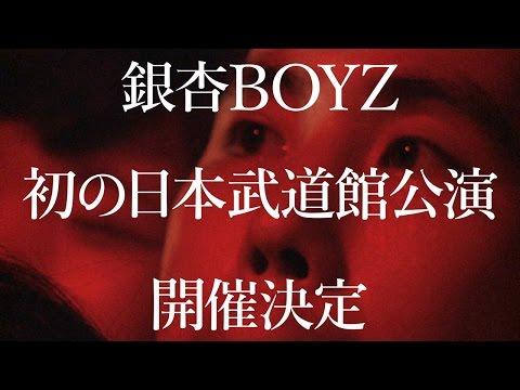 銀杏BOYZ、日本武道館公演「日本の銀杏好きの集まり」トレーラー
