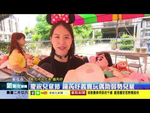新彰化新聞20190401 慶祝兒童節 鐘芮妤義賣玩偶助弱勢兒童