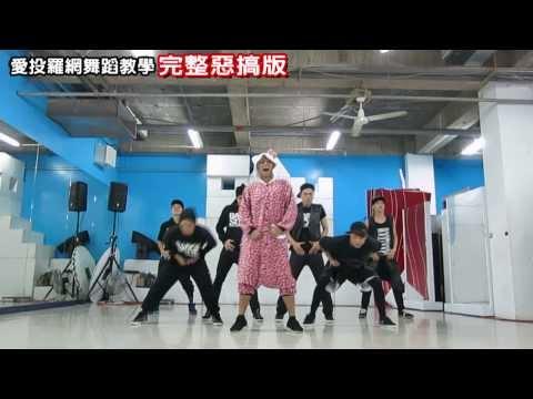 羅志祥Show Lo - 愛投羅網舞蹈教學【完整惡搞版】