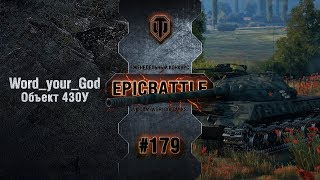 Превью: EpicBattle #179: Word_your_God / Объект 430У