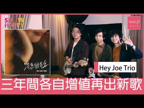 HEY JOE TRIO三年間各自增價  終於推出新歌《潛意識告白》