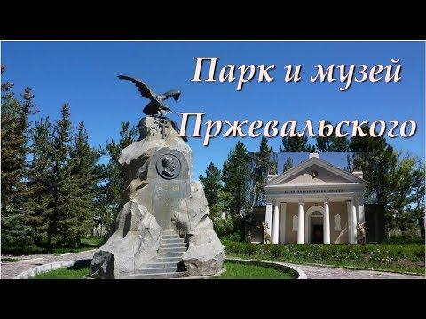 Кыргызстан Каракол Парк и музей Пржевальского