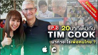 ทิมคุกมาไทย สัมภาษณ์เต็มทุกเรื่องที่คนไทยอยากรู้ (FULL VER.+ใส่ซับประโยคต่อประโยคใหม่แล้ว)