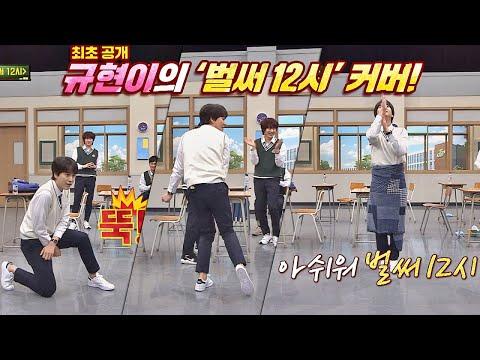 치명적인 규발라(규현)((Kyuhyun)♨ ′벌써 12시′♬ 댄스 무대 (ft. 경훈)(min kyung hoon) 아는 형님(Knowing bros) 181회