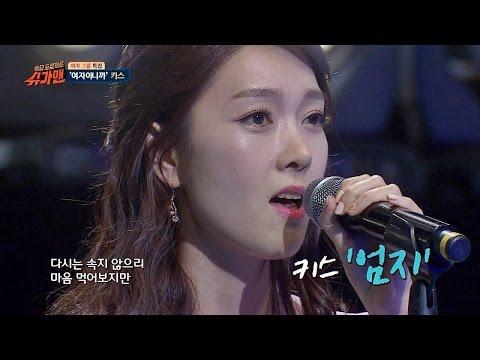 [슈가송] 여자들의 노래방 애창곡! 키스 '여자이니까' ♪ 슈가맨 36회