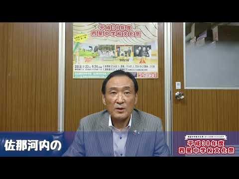 四星中学校文化祭コメント動画【佐那河内村 岩城村長】