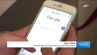 جوجل يضيف ميزة تتيح للمستخدم التحقق من النطق السليم ...