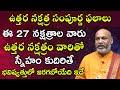 ఉత్తర నక్షత్రం సంపూర్ణ ఫలాలు | 2021 Uthara Nakshatram Characteristics | Astrologer Nanaji Patnaik