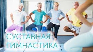 Суставная гимнастика М.С. Норбекова (Полная версия)