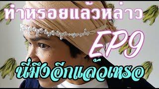 South Korea ทำหรอยแล้วหล่าว EP.9