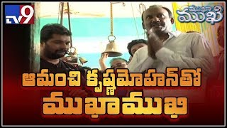 Mukha Mukhi with YSRCP MLA Amanchi After Quitting TDP..
