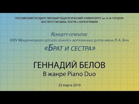 XXIV Международный детский конкурс фортепианных дуэтов имени Л. А. Брук