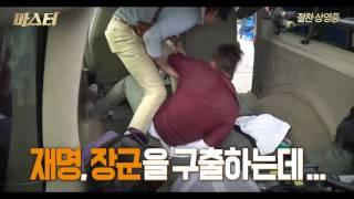 Movie MASTER NG - Lee Byung Hun, Kang Dong Won, Kim Woo Bin