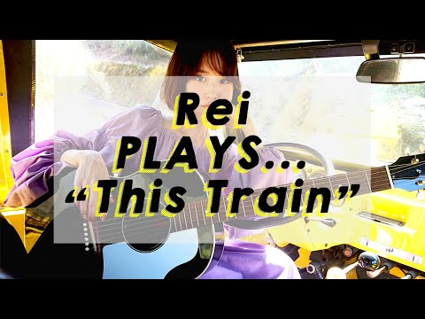 【Rei】PLAYS... Sister Rosetta Tharpe / This Train