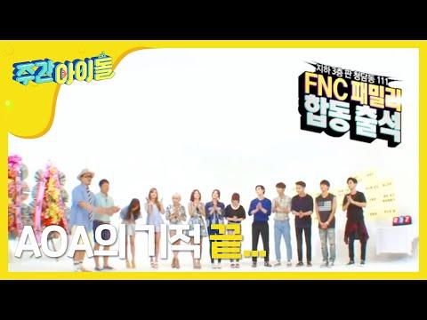주간아이돌 - 157회 FNC Cut (CN Blue+AoA+FT ISLAND)