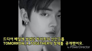 20190110 BTS 에 이은 신인그룹TXT 공개한 빅히트!