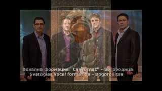 SVETOGLAS-The Mystery Of Bulgarian Polyphony© - SVETOGLAS - Holy Virgin /СВЕТОГЛАС