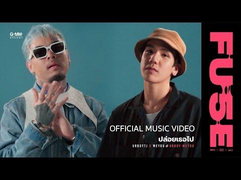 [FUSE] ปล่อยเธอไป - MEYOU X UrboyTJ [Official MV]