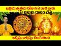 అక్షయ తృతీయ రోజున ఏ రాశి వారు ఏ వస్తువు దానం చేస్తే అదృష్టం ఐశ్వర్యం కలుగుతుంది AkshayaTritiya 2021