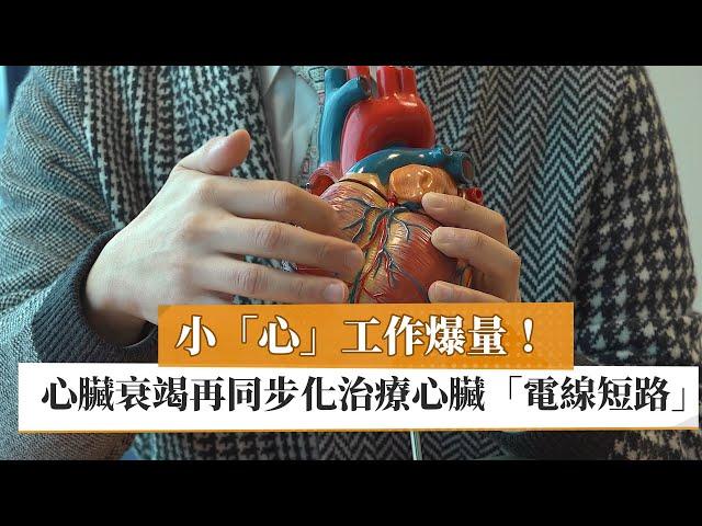 小「心」工作爆量! 心臟衰竭再同步化治療心臟「電線短路」