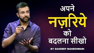 Apne Nazariye Ko Badalna Seekho - By Sandeep Maheshwari