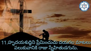 Proverbs (సామెతలు)_ The Holy Bible audio in telugu wmv Videos