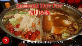 Sichuan Hot Pot at Home 自制四川火锅 (with English sub)