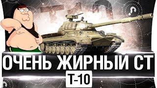 Т-10 - ОЧЕНЬ ЖИРНЫЙ СТ - СССР ИС-8