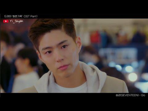 [韓繁中字/MV] 勝寛(승관/SEVENTEEN) - Go - 青春紀錄 청춘기록 OST Part 1