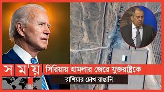 ইরানকে সতর্ক করলেন জো বাইডেন | USA | Joe Biden | Syria | International News