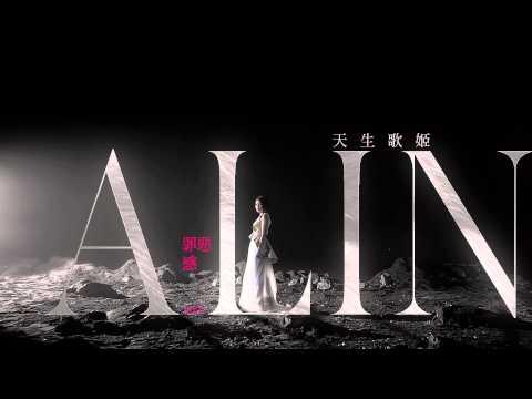 A-Lin【罪惡感 GUILT】專輯預購Teaser