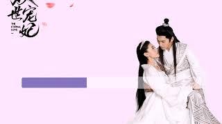 [KARAOKE] Một Nửa - Lương Khiết | OST Song Thế Sủng Phi 2  一半 - 梁洁 | 双世宠妃2