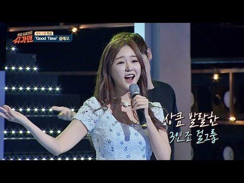 [슈가송] 세계적인 미인 걸그룹! 클레오 'Good Time' ♪ 슈가맨 36회