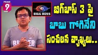 Babu Gogineni comments on Bigg Boss Telugu 3 Organizers..