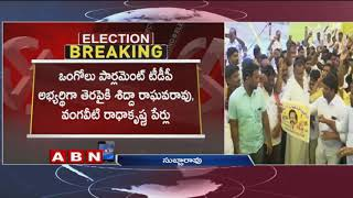 TDP Magunta Srinivasulu Reddy joins YCP | Special Report on Prakasam district politics | ABN Telugu - YouTube