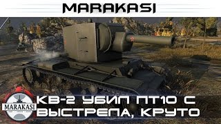 КВ-2 убил пт10 с выстрела, эпичные выстрелы на бабахах