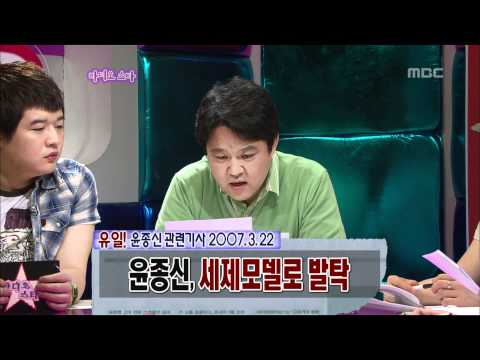 The Radio Star, Yoon Do-hyun, #09, 윤도현 20070718