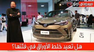 2020 Toyota C-HR Hybrid هايبرد موديل 2020 | سعودي أوتو C ...